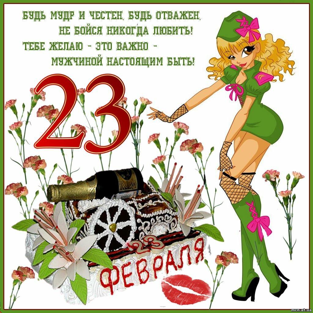 Франции, с 23 февраля открытка прикольная