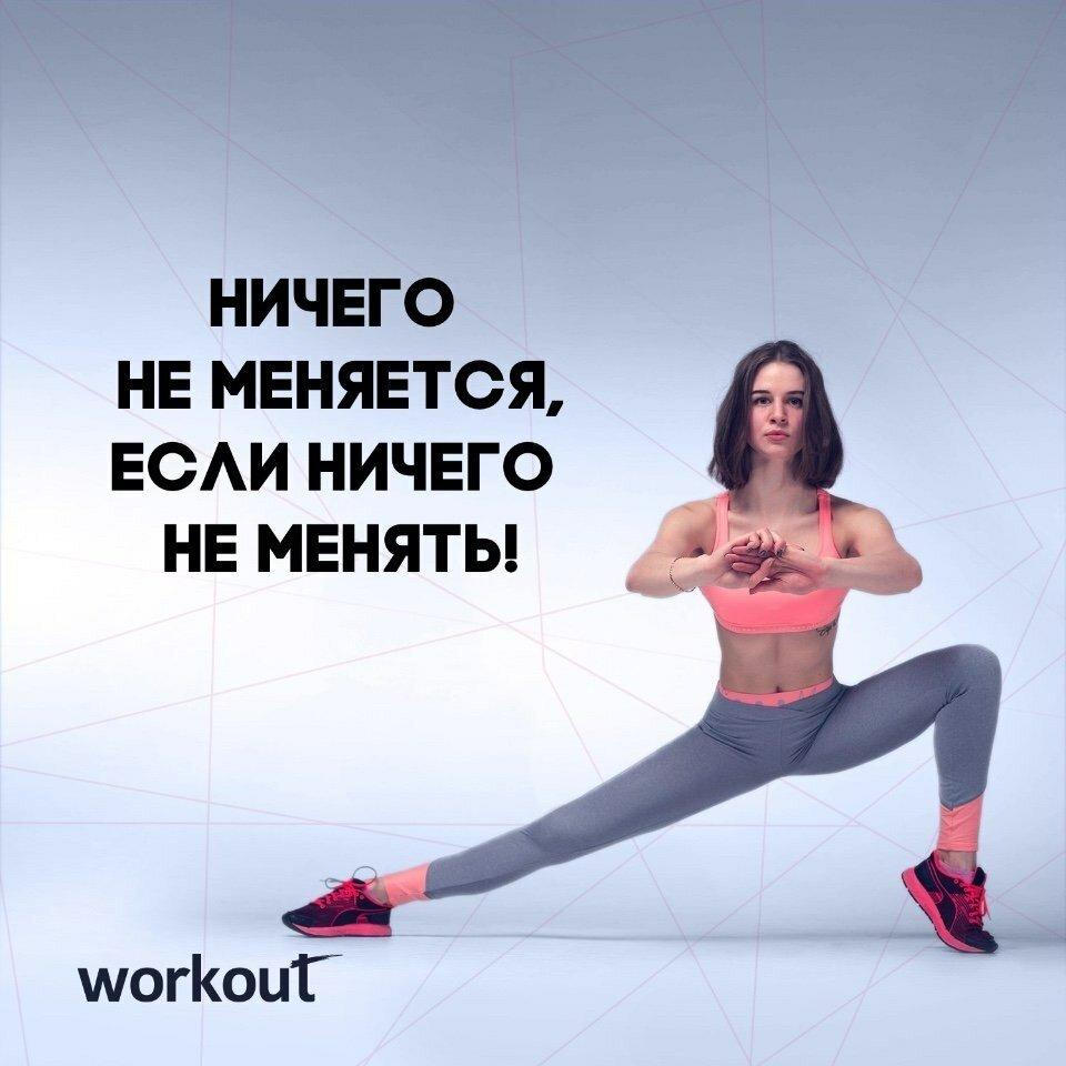 Фитнес картинки с надписями мотивация