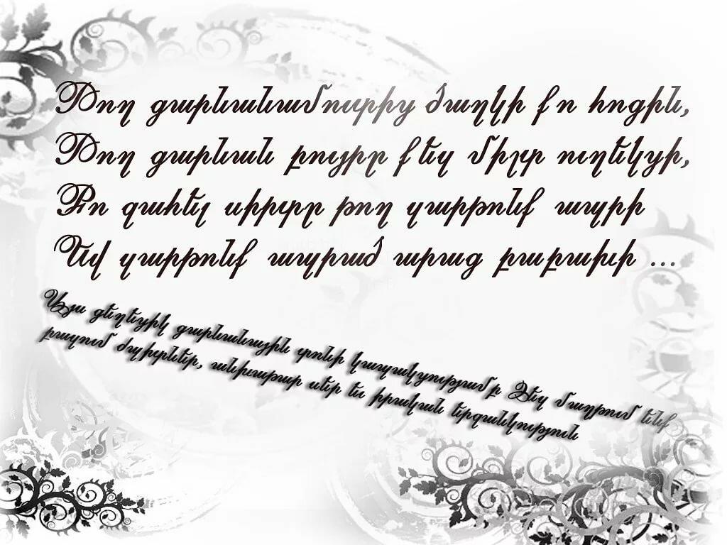 стихи на день рождение на армянском последствие