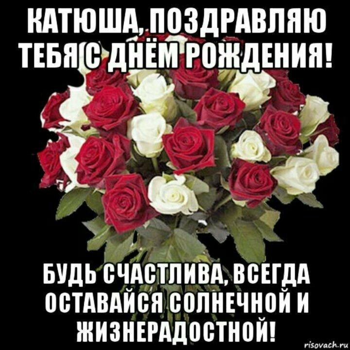 Поздравления с днем рождения кате короткие прикольные