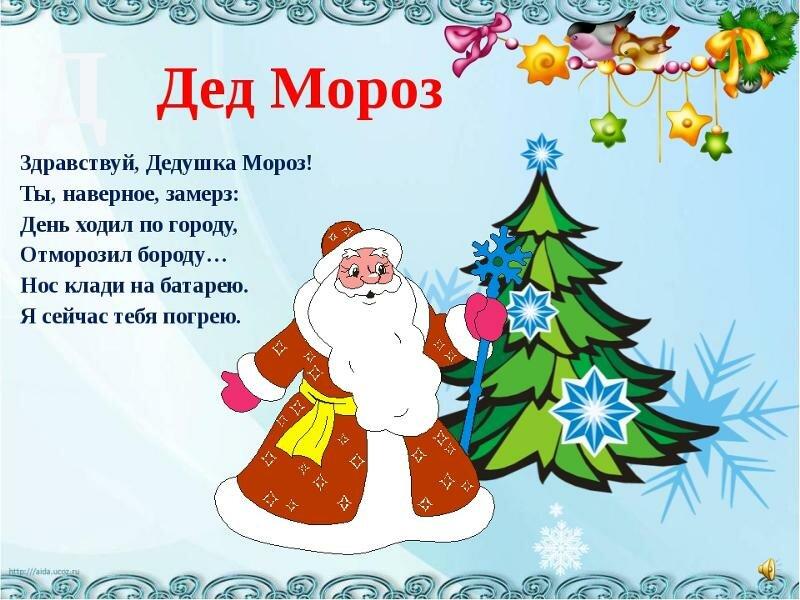 стихи на новый год четверостишье деду морозу мужчина изогнулся, еклама