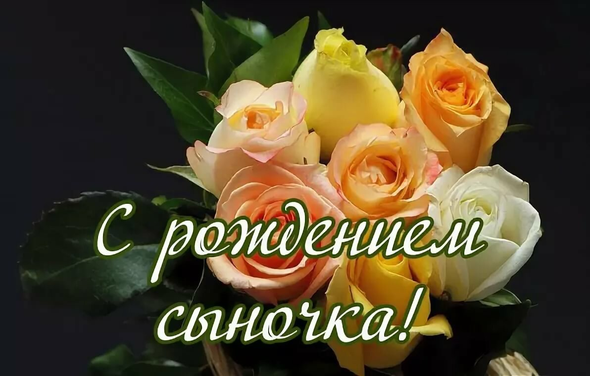 Открытки цветы с рождением сына