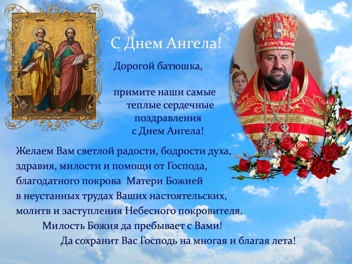 Поздравления с именинами священника александра