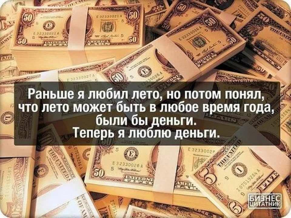 Мотивирующие картинки для денег