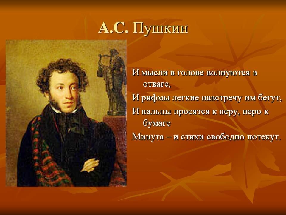 Гневные стихи пушкина