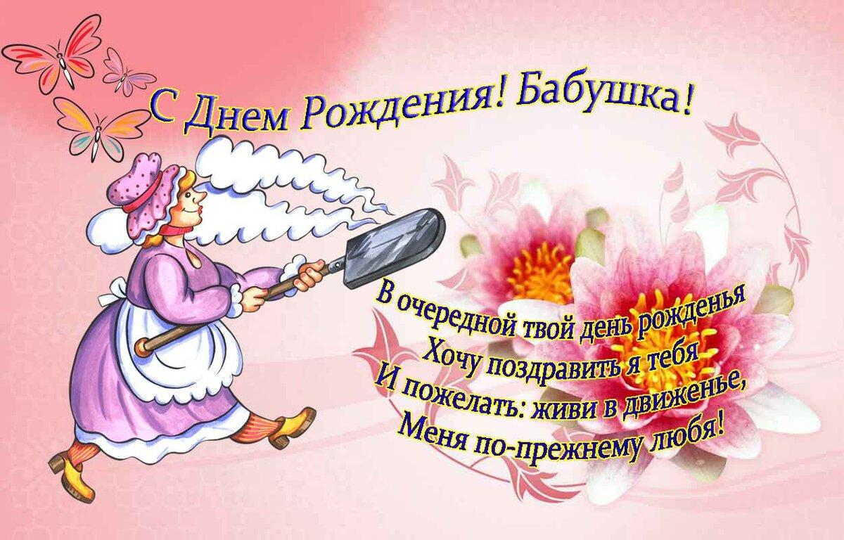 Поздравления с днем рождения бабушке прикольные смешные в стихах