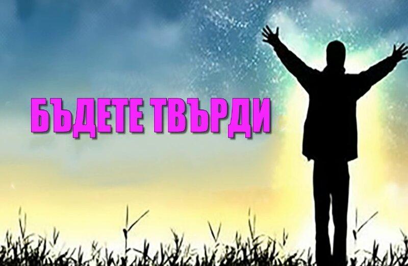БЪДЕТЕ ТВЪРДИ