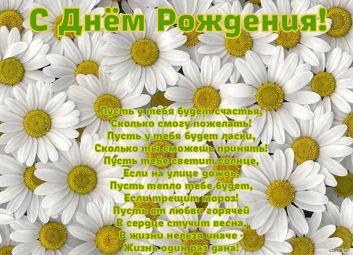 Картинки с цветами и со стихами