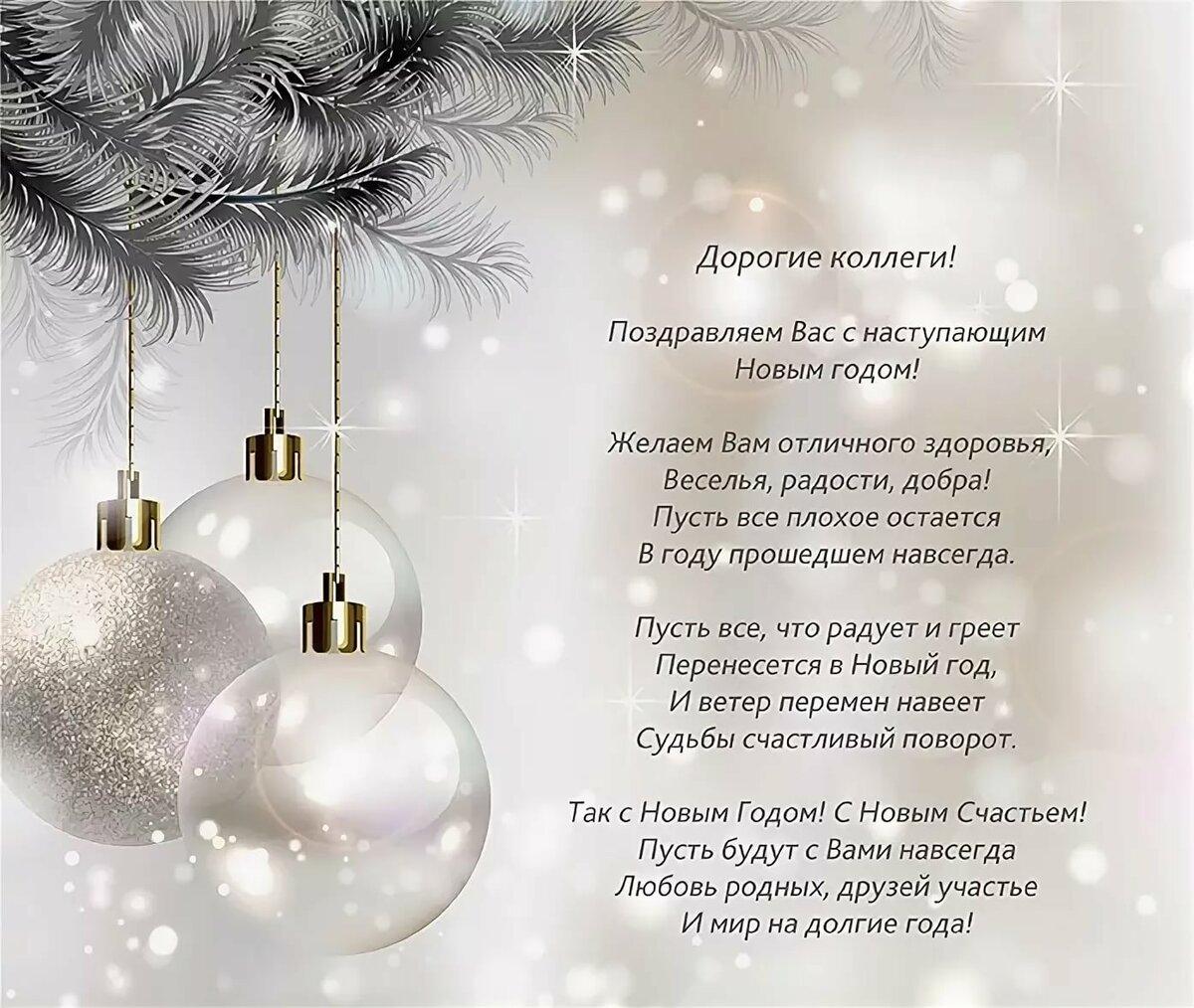 поздравление стихами с новым годом 2017 для открытки