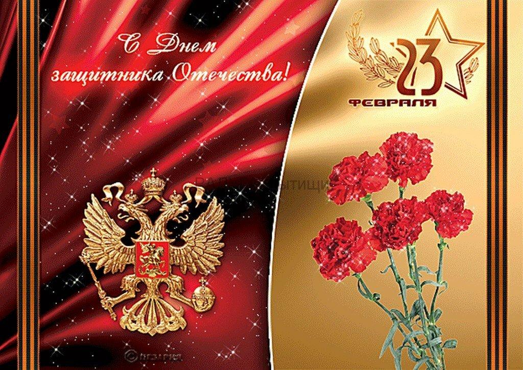 Приколы, открытка ко дню отечества 23 февраля