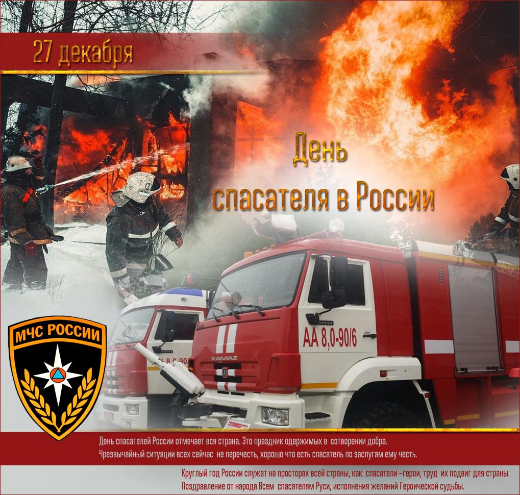 Открытка с днем спасателя фото, открытку для сестры