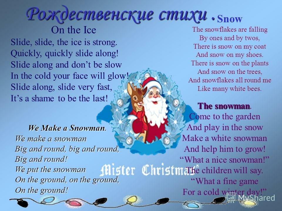 Стихи на английском на новый год для детей 4 лет