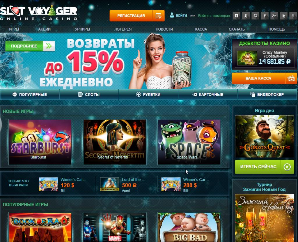 казино slot v доступ к сайту