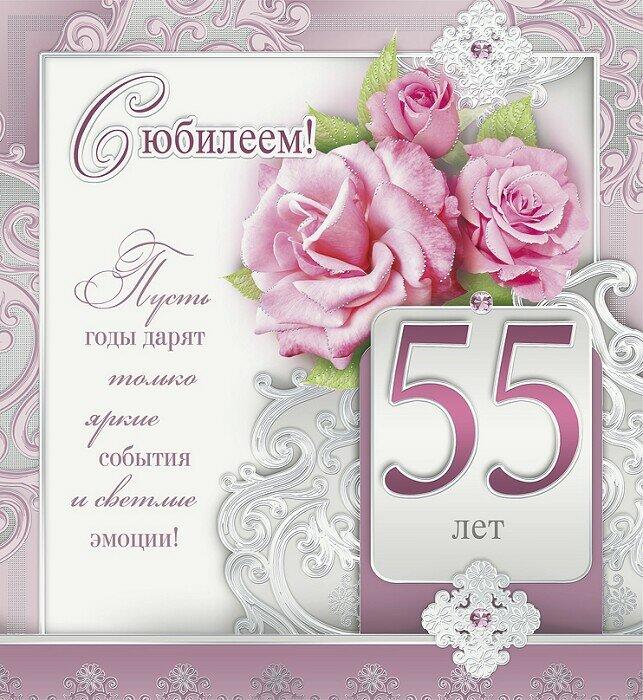 55 летие женщине открытки