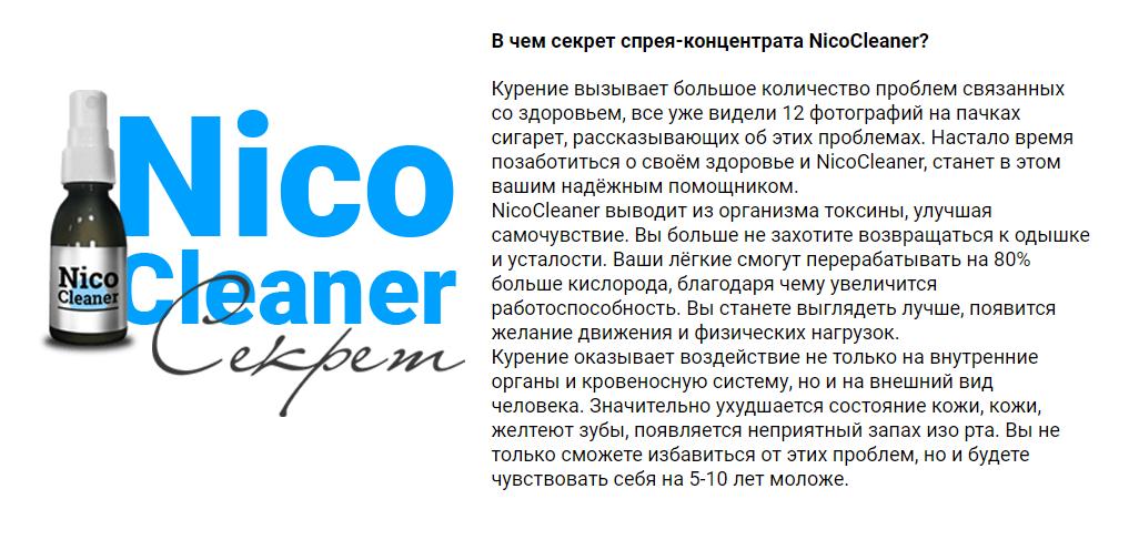 NicoCleaner - очиститель легких от табачного дыма в Махачкале