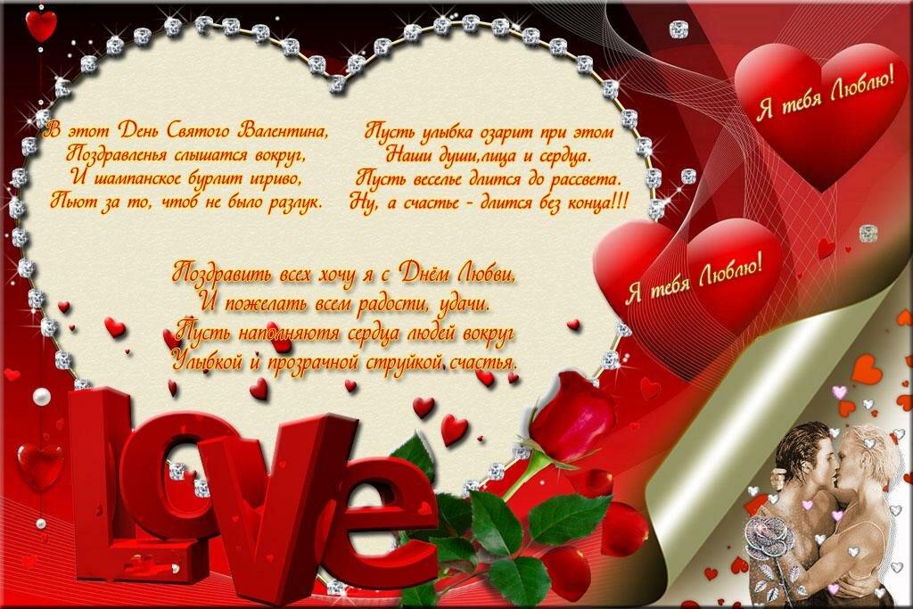 Открытка со стихами ко дню святого валентина