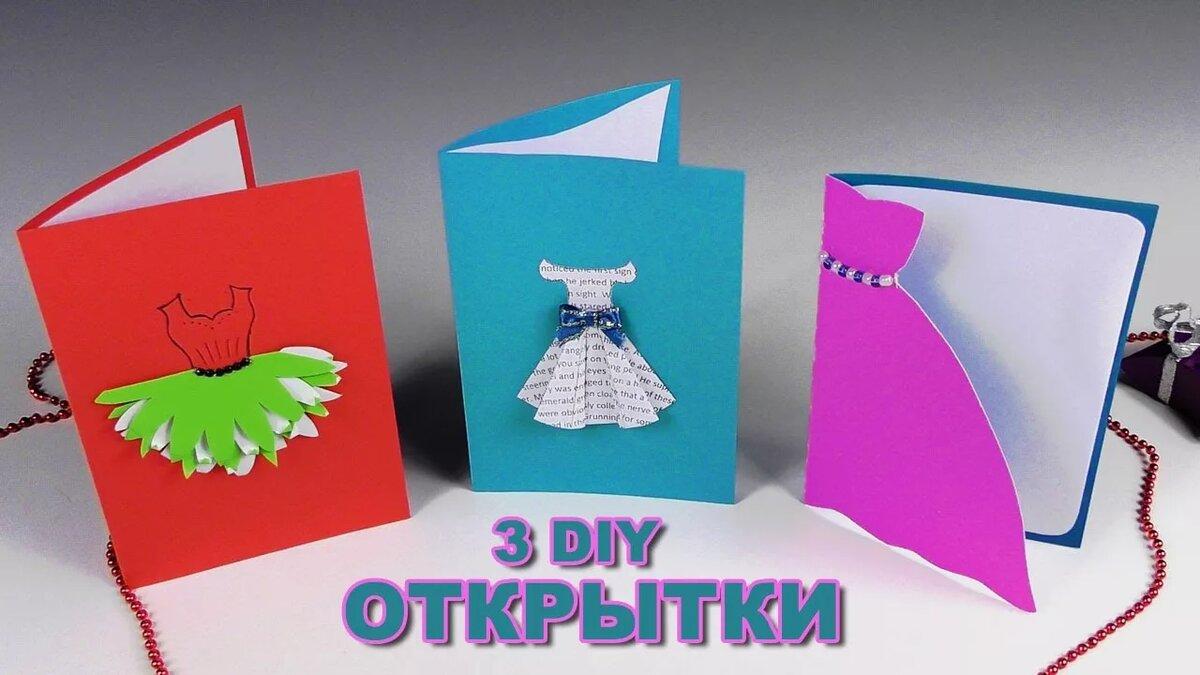 Простые открытки на день рождения за 5 минут