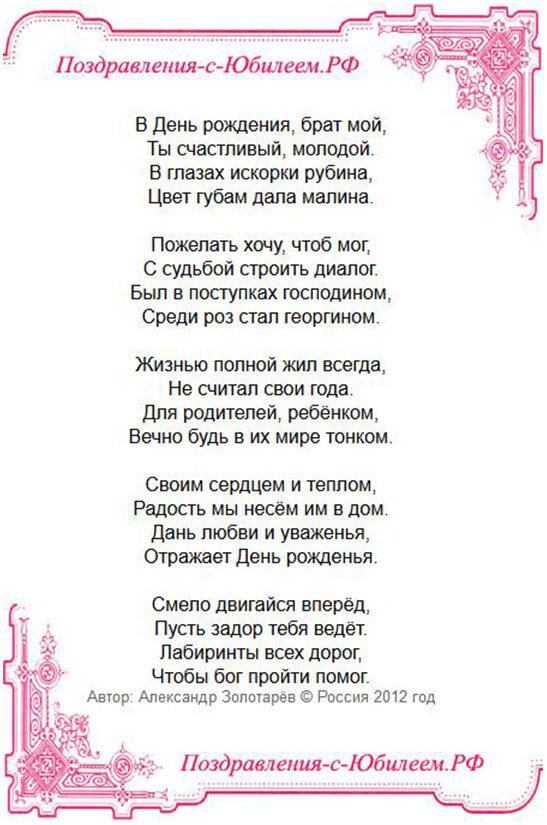 Поздравления с днем рождения брату не в стихотворной форме
