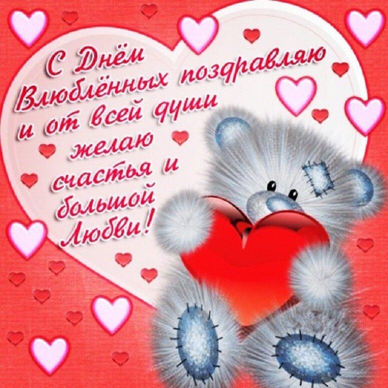 Открытки, красивые открытки с днем влюбленных 14 февраля