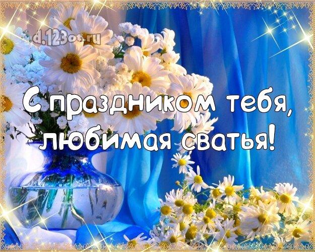 Поздравление с днем рождения для любимой свахи