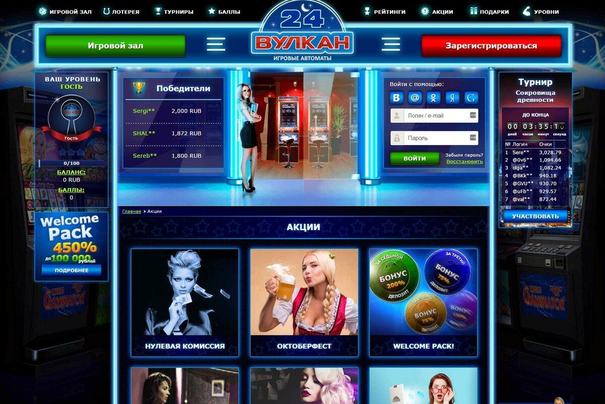 club vulkan казино онлайн