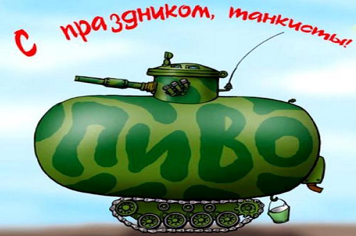 Обижайся, открытка танкисту в день рождения