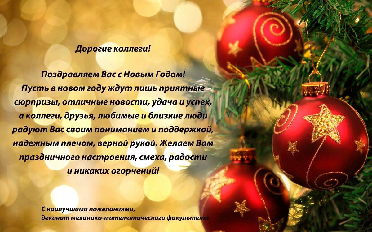 Поздравление с новым года коллегам