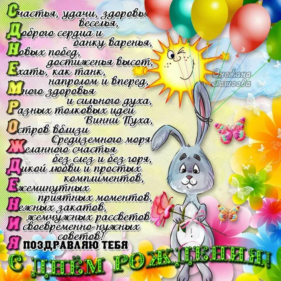 Прикольные поздравление с днем рождения для девушки