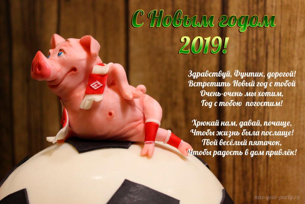 года картинка с поздравлением нового года свиньи