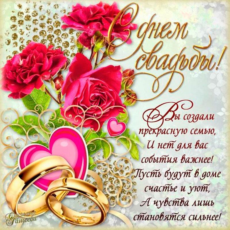Самые лучшие поздравления с днем свадьбы