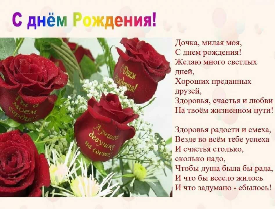 Открытки поздравления дочери с днем рождения