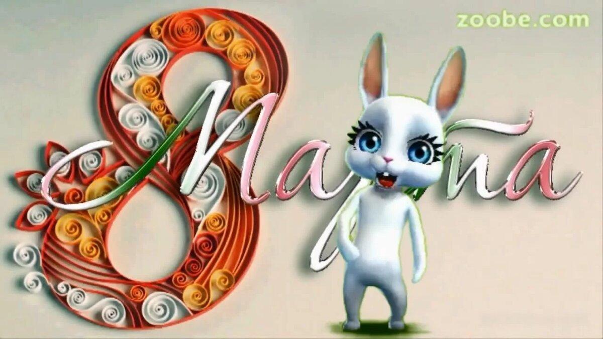 Маковский, голосовые видео открытки с 8 марта