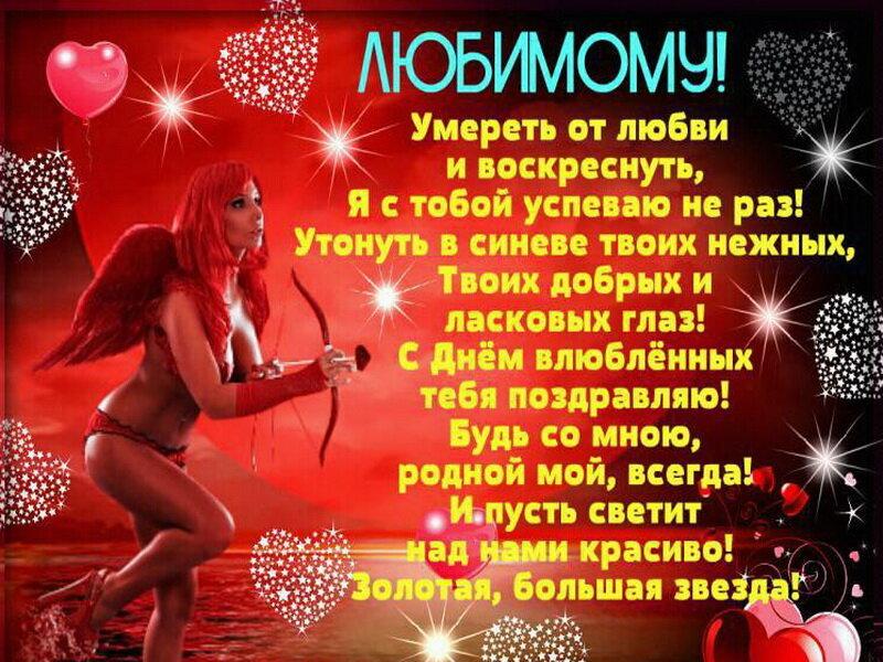 Днем, открытка с днем святого валентина для парня