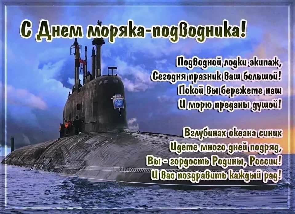 Открытки с дне моряка подводника, квиллинга новый