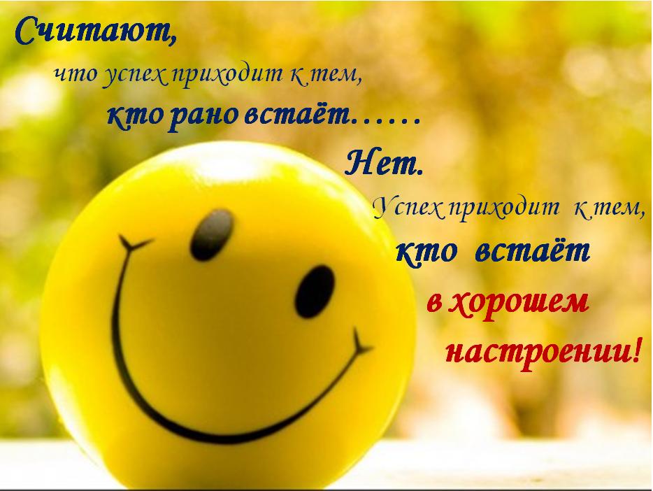 Душевные картинки с пожеланиями позитивного настроения, открытки спокойной ночи