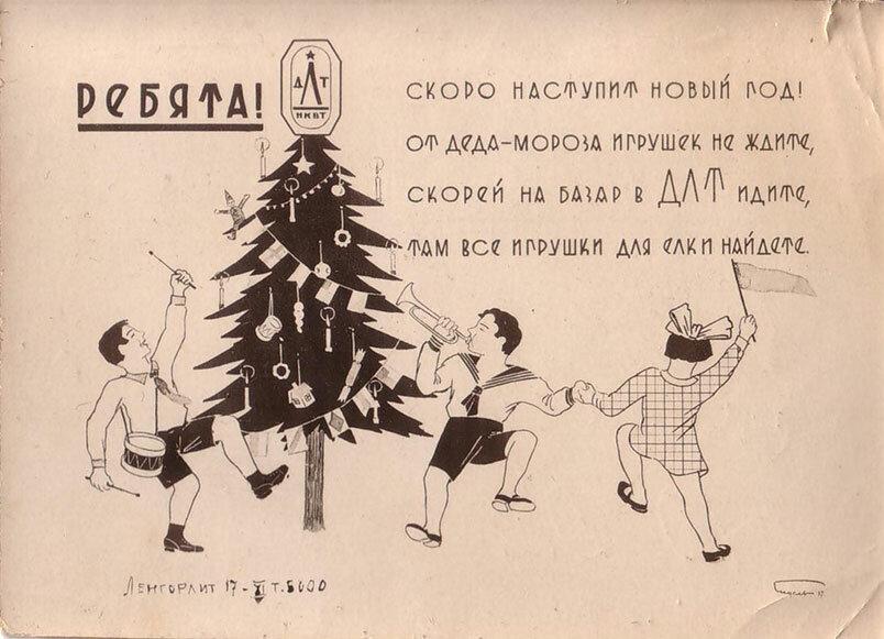 Советские открытки 1930-1940х годов