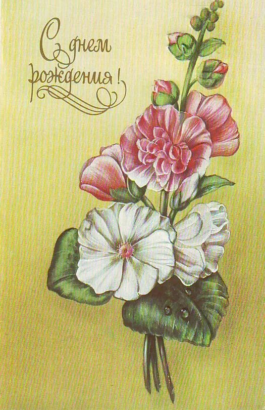 Ические картинки открытки