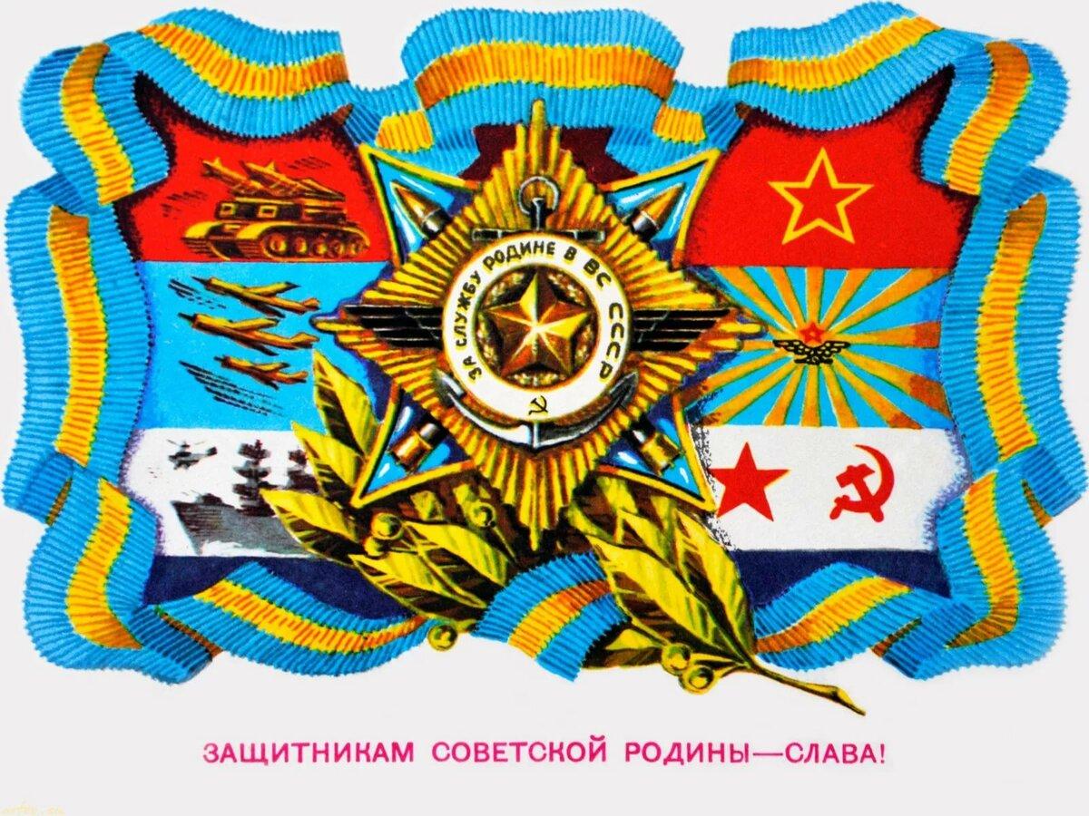 Картинки день советской армии и военно-морского флота, рисунок текст