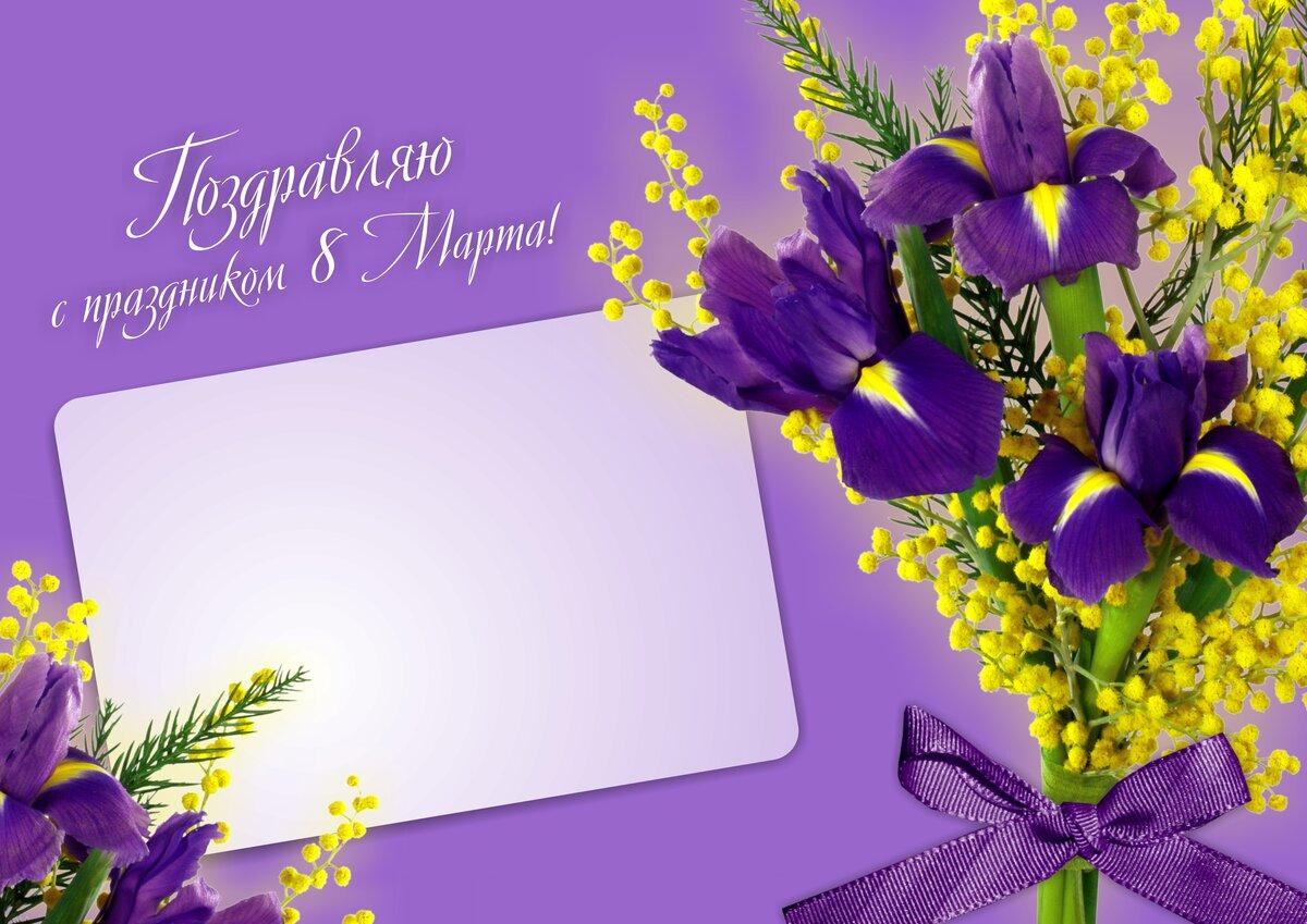 Поздравления с праздником 8 марта открытка