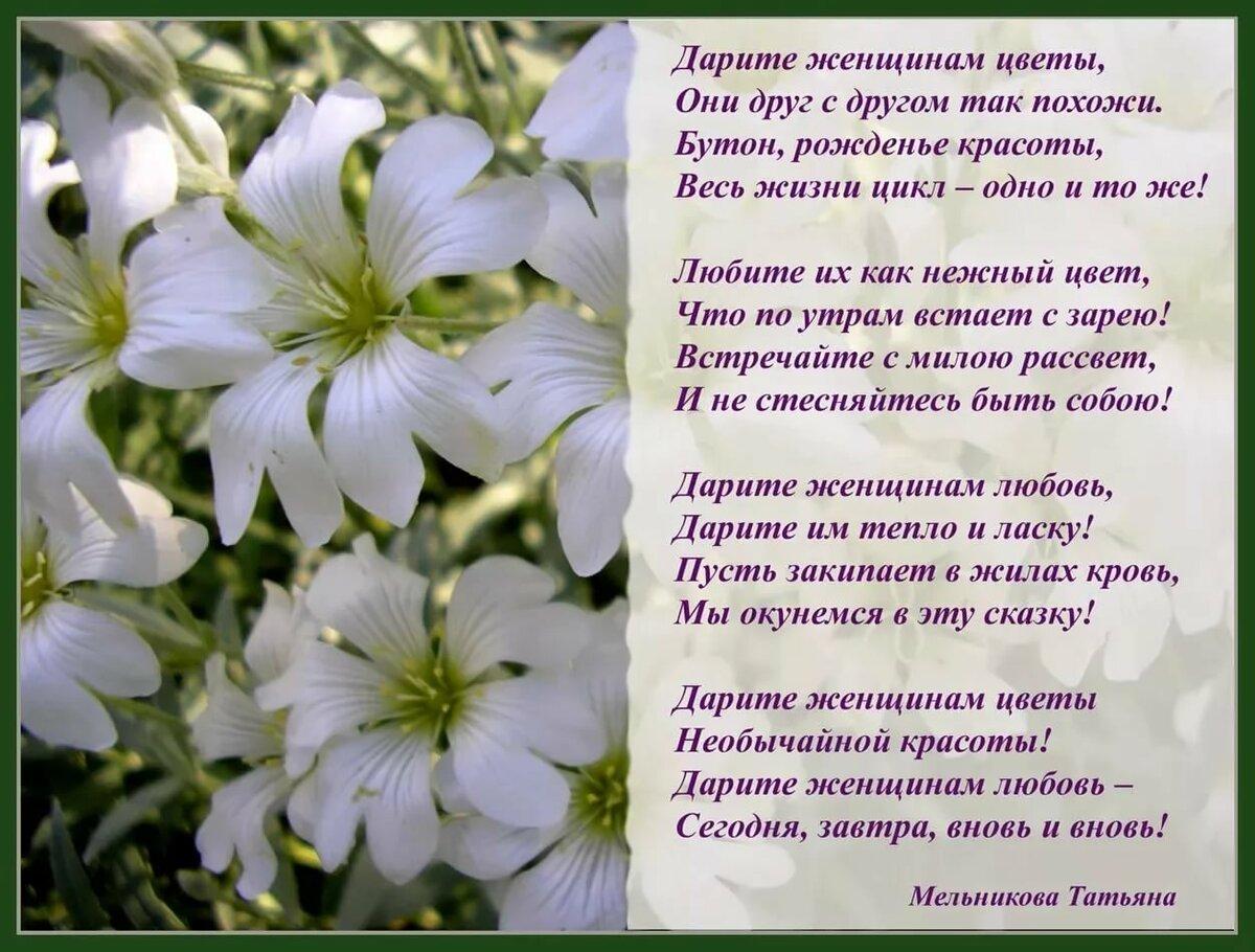 Открытки любимым цветы стихи