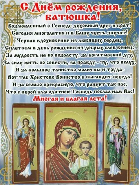 С днем рождения православному мужчине картинки