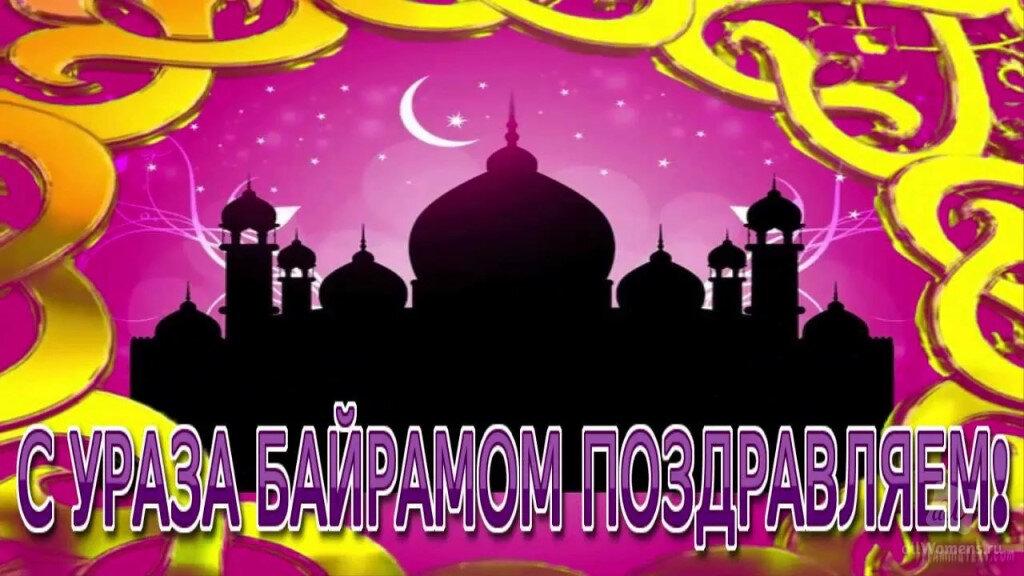 Конец рамадана открытка