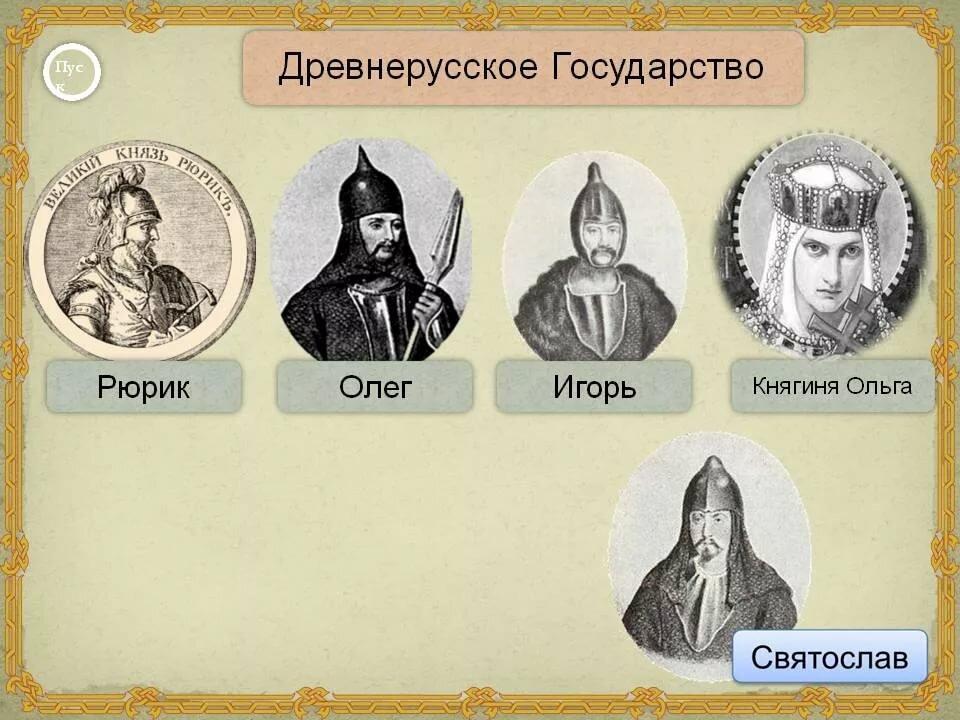 родители пророчат картинки первые русские князья нужно подбирать