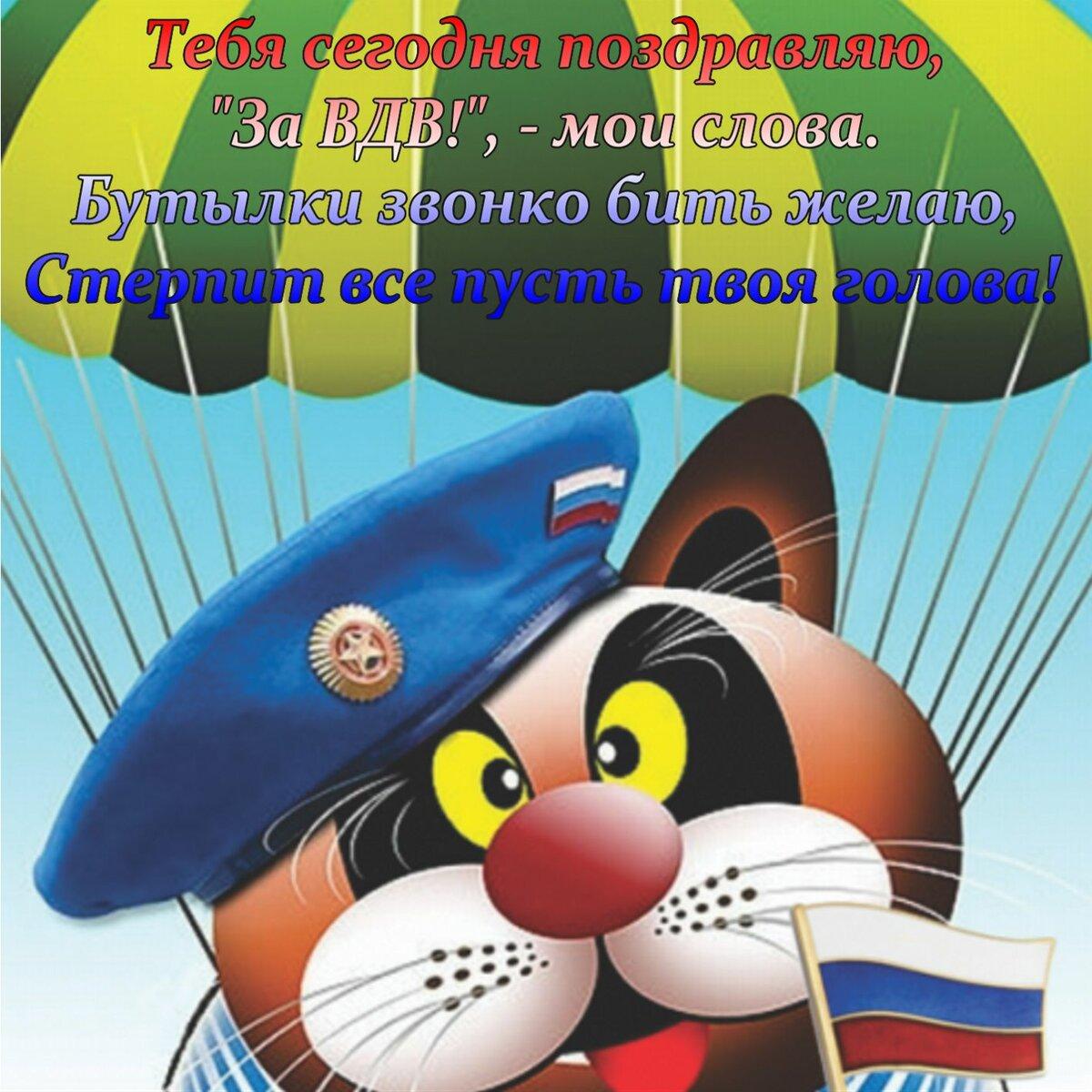 Открытки с днем рождения для вдв, православной пасхи открытка