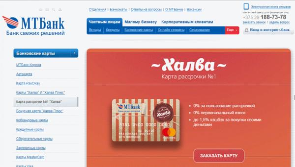 скачать онлайн банк халва