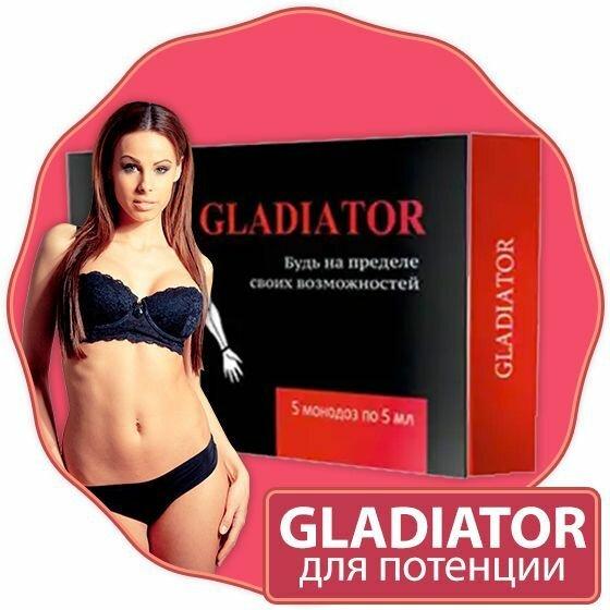 Gladiator для потенции в Красном