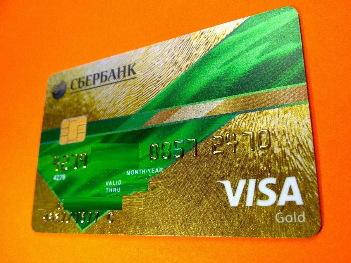 какой займ требует фото карточки сбербанка право инспектор гостехнадзора