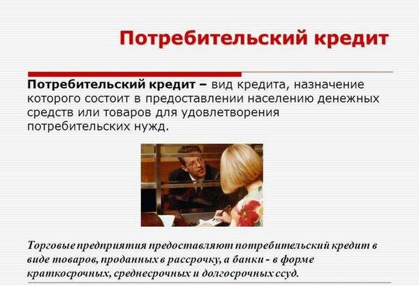 Взять потребительский кредит в банке москвы