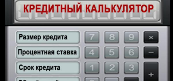 Банк москвы как взять потребительский кредит кредит в райффайзенбанке под залог квартиры
