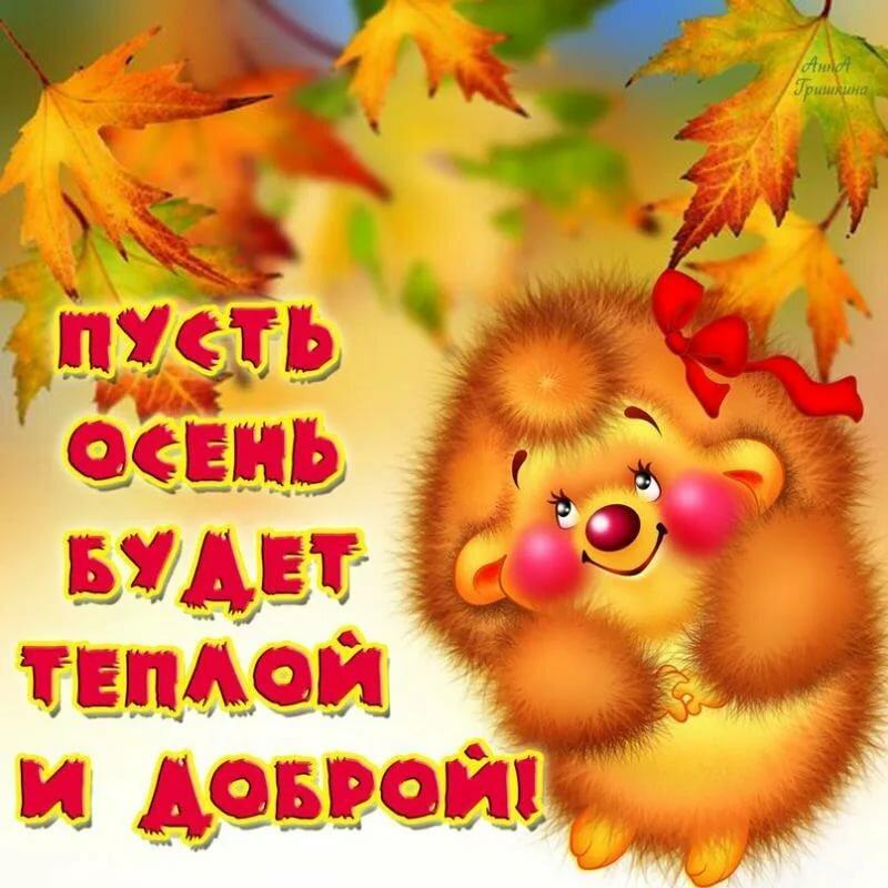 Открытка, картинки осень для поздравлений с днем